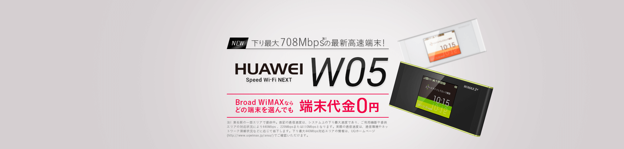 Broad WiMAX 2000×480_1のバナーデザイン