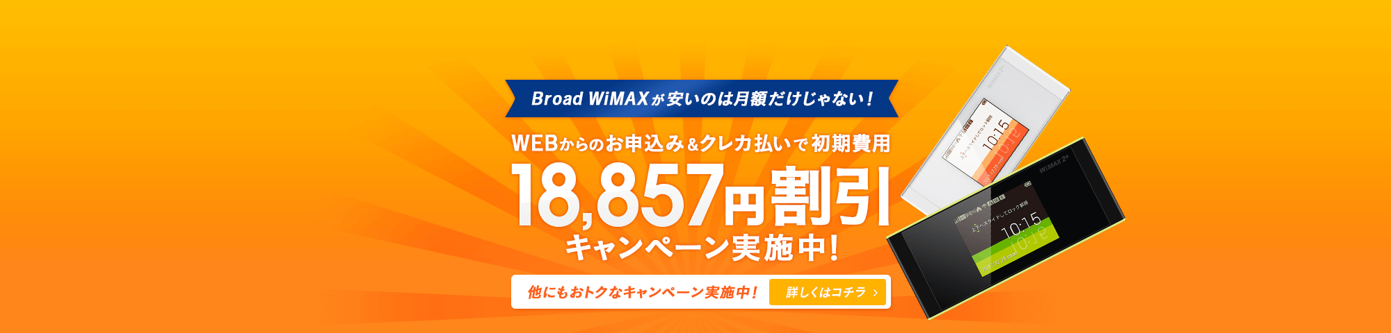 Broad WiMAX 2000×480_2のバナーデザイン