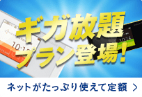 Broad WiMAX 204×140_2のバナーデザイン