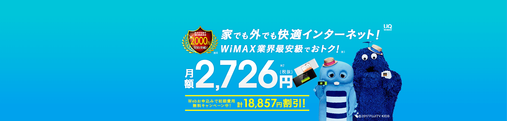 Broad WiMAX 2000×480_4のバナーデザイン