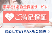 Broad WiMAX 204×140_3のバナーデザイン