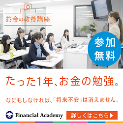 Financial Academy_250×250のバナーデザイン