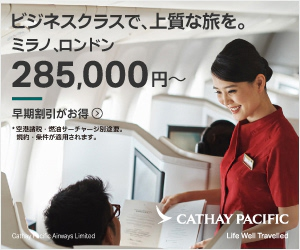 CATHAY PACIFIC_300×250_1のバナーデザイン