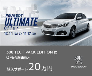 「PEUGEOT」PEUGEOT ULTIMATE offer_300×250のバナーデザイン