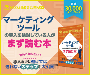 「MARKETER'S COMPASS」_300×250のバナーデザイン