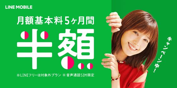 LINE MOBILE_LINE MOBILE_564×282のバナーデザイン
