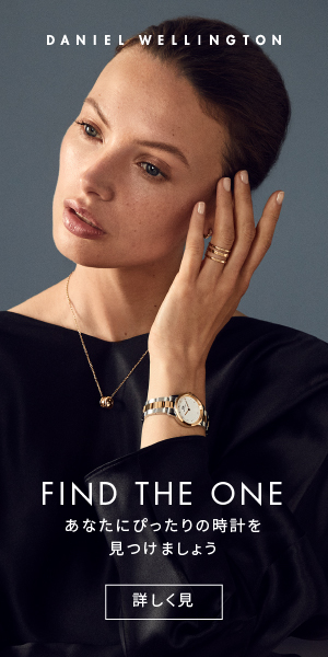 DANIEL WELLINGTON_FIND THE ONE_300 x 600のバナーデザイン