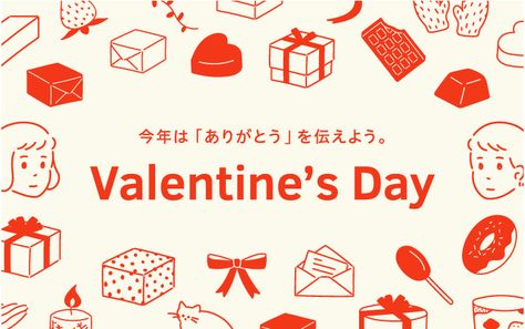minne_Valentine's Day_474 x 297のバナーデザイン