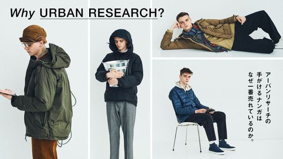 URBAN RESEARCH_WHY URBAN RESEARCH?_562×316のバナーデザイン