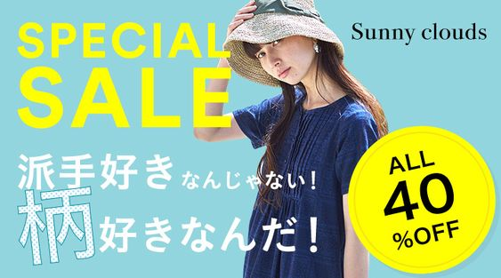 felissimo_SpecialSale_563×313のバナーデザイン