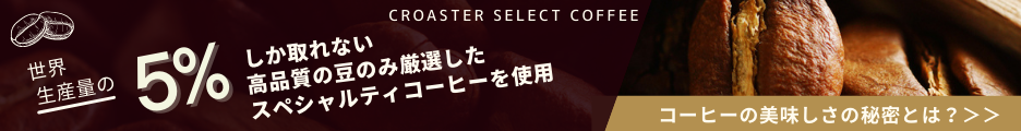 CROASTER SELECT COFFEE_936 x 120のバナーデザイン