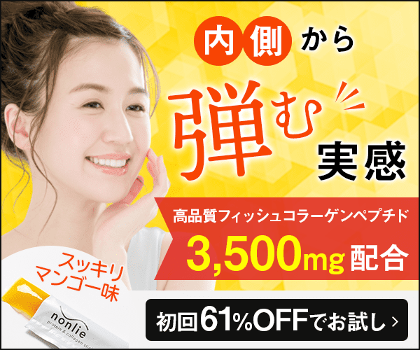nonlie_内側から弾む実感_600 x 500のバナーデザイン