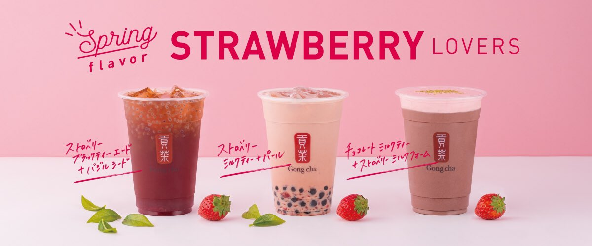 Gong cha_STRAWBERRY LOVERS_1200 x 500のバナーデザイン