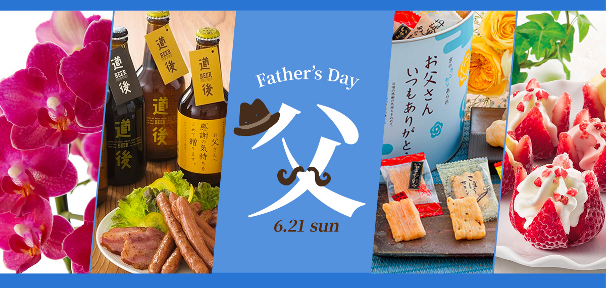 JAL_Father's Day_1200 x 570のバナーデザイン
