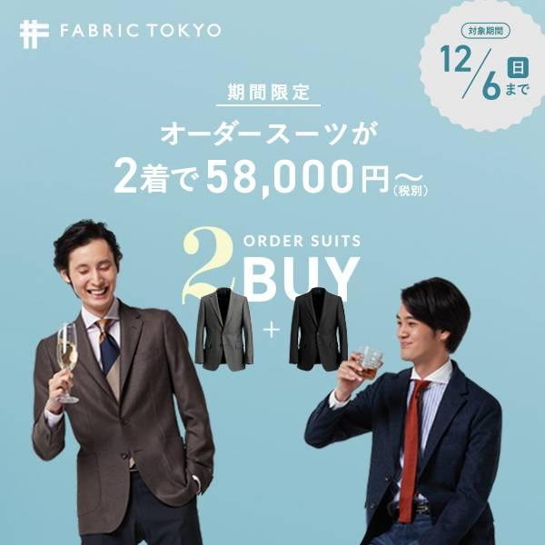 FABRIC TOKYO_ORDER SUITS_600 x 600のバナーデザイン