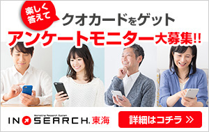IN SEARCH東海_アンケートモニター大募集!_300 x 190のバナーデザイン